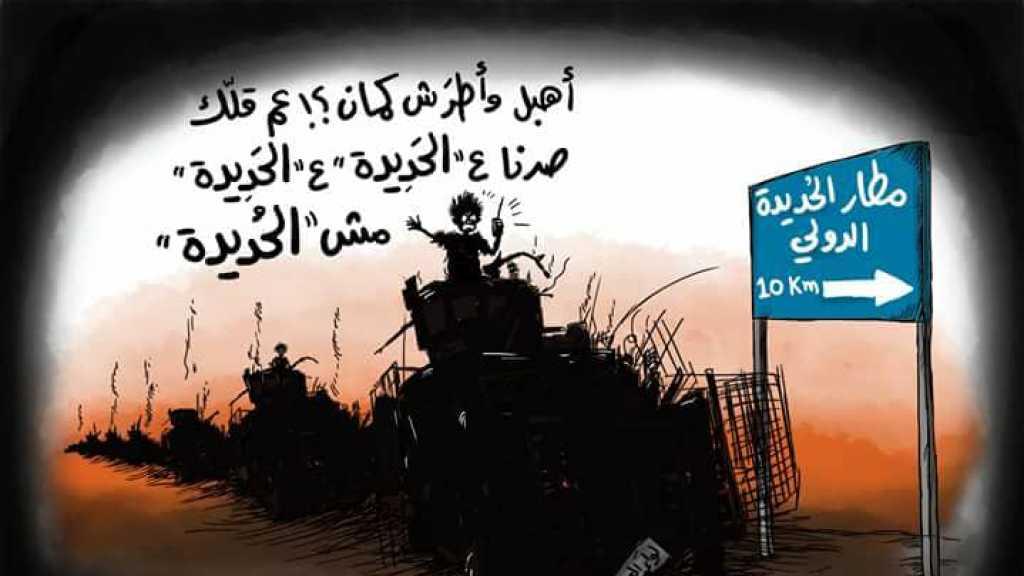 المستنقع اليمني...
