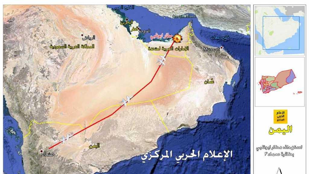 مسار الطائرات اليمنية المسيرة التي إستهدفت مطار #أبو_ظبي