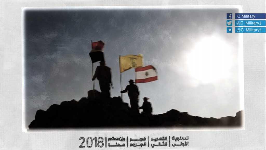 #التحرير_الثاني... #لبنان انتصر ببسالة جيشه وشجاعة مقاوميه وصمود شعبه