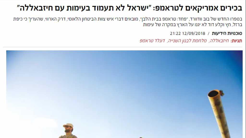 مقاتلو #حزب_الله يشكّلون تهديداً وجودياً لـ 'إسرائيل'