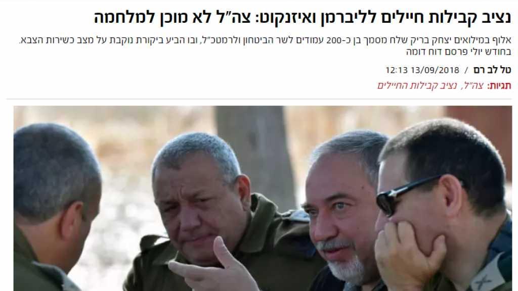 جنرال صهيوني: الجيش 'الإسرائيلي' غير قادر على خوض أي حرب قادمة