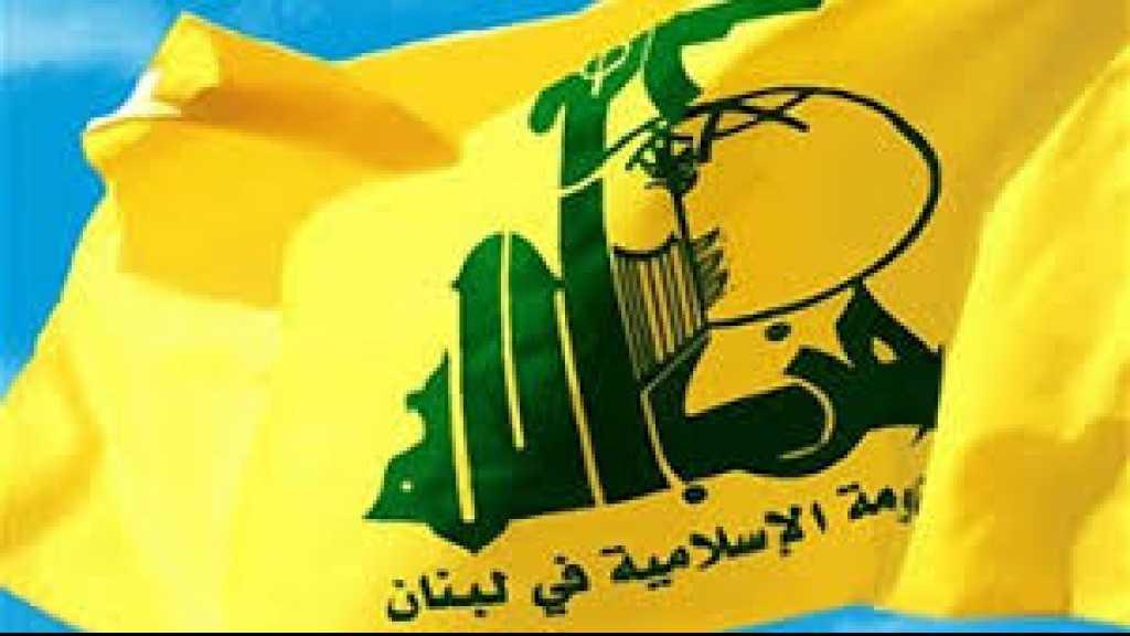 بيان صادر عن العلاقات الإعلامية في #حزب_الله حول استهداف العدو 'الإسرائيلي' لقناة الأقصى الفضائية