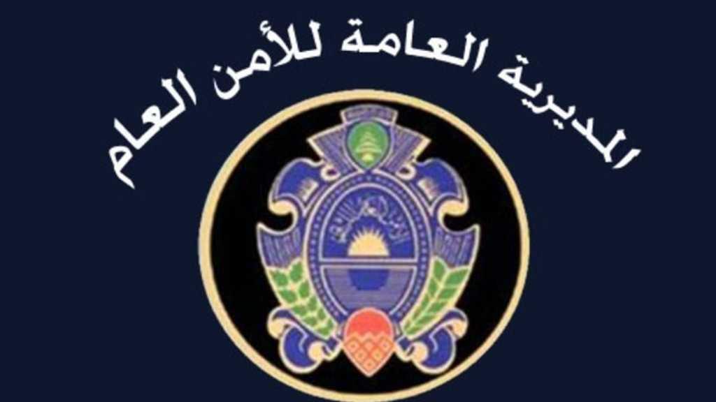 الامن العام اللبناني يوقف لبنانياً كندياً بجرم العمل لصالح استخبارات كيان العدو الاسرائيلي