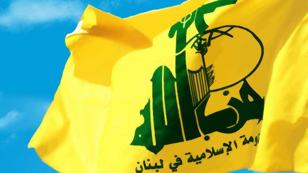 حزب الله يدين المؤتمر التطبيعي مع العدو الإسرائيلي في البحرين بمشاركة صهيونية بارزة