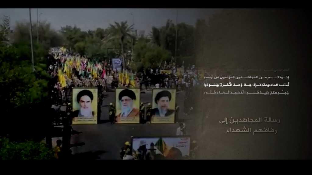 رسالة المجاهدين اليمنيين إلى رفاقهم الشهداء...