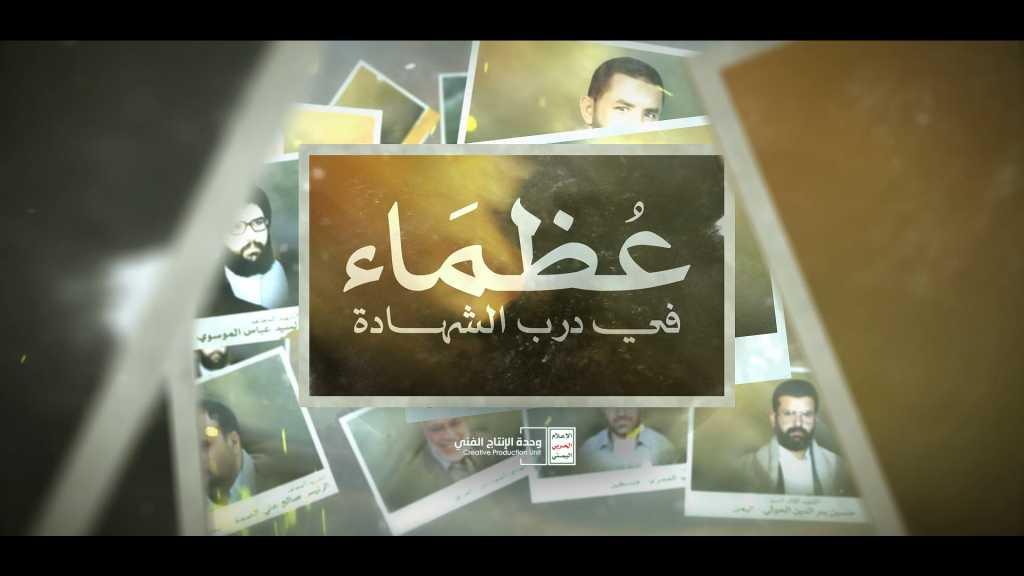 من اليمن العزيز... عظماء محور المقاومة في درب الشهادة