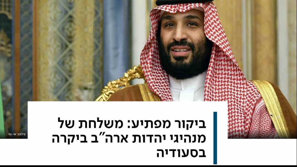 السعودية لوفد يهودي أميركي: نريد جسر الفجوات مع 'إسرائيل'