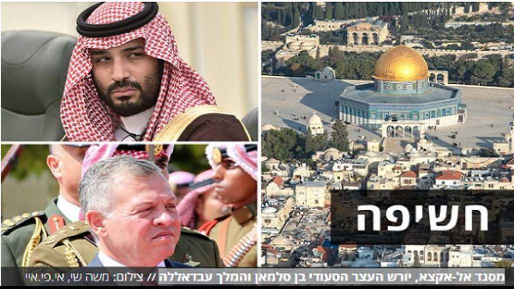 'يسرائيل هيوم' العبرية: اتصالات إسرائيلية – سعودية سرِّية حول الأوقاف الإسلامية في القدس