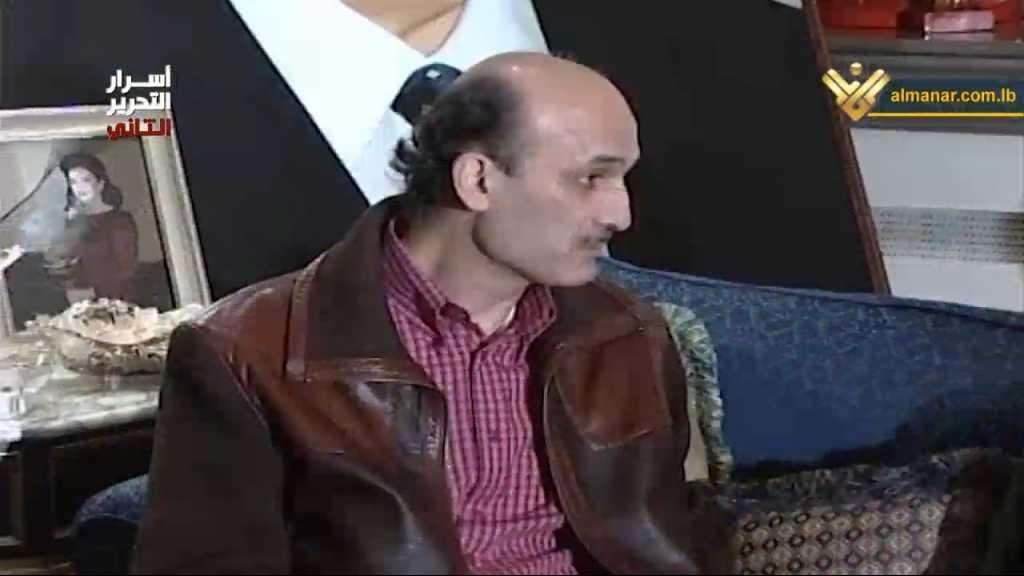 وثائقي #أسرار_التحرير_الثاني... الحلقة الثانية