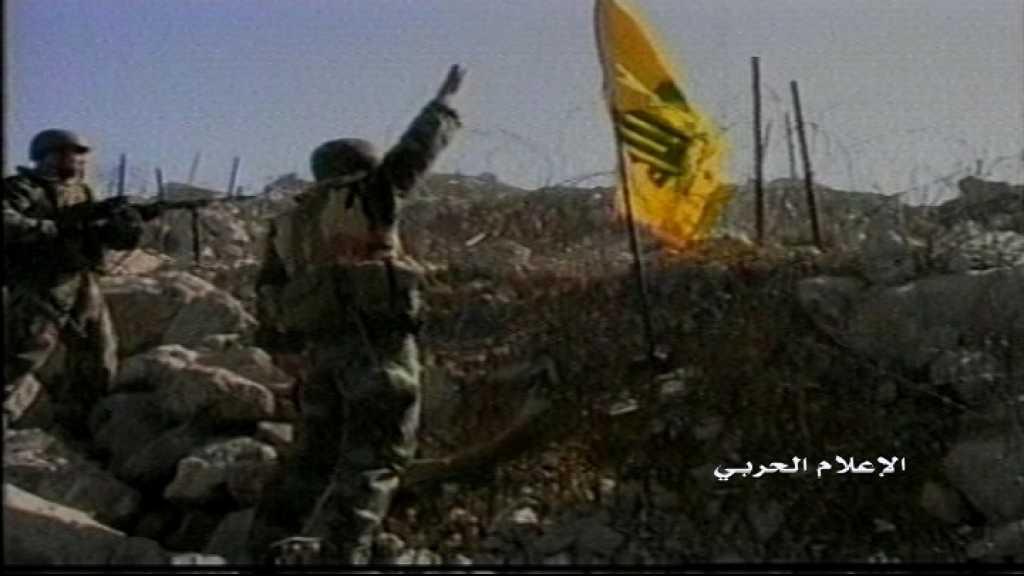 بالفيديو | المقاومة الإسلامية تقتحم موقع 'رويسات العلم' الصهيوني في مزارع شبعا المحتلة