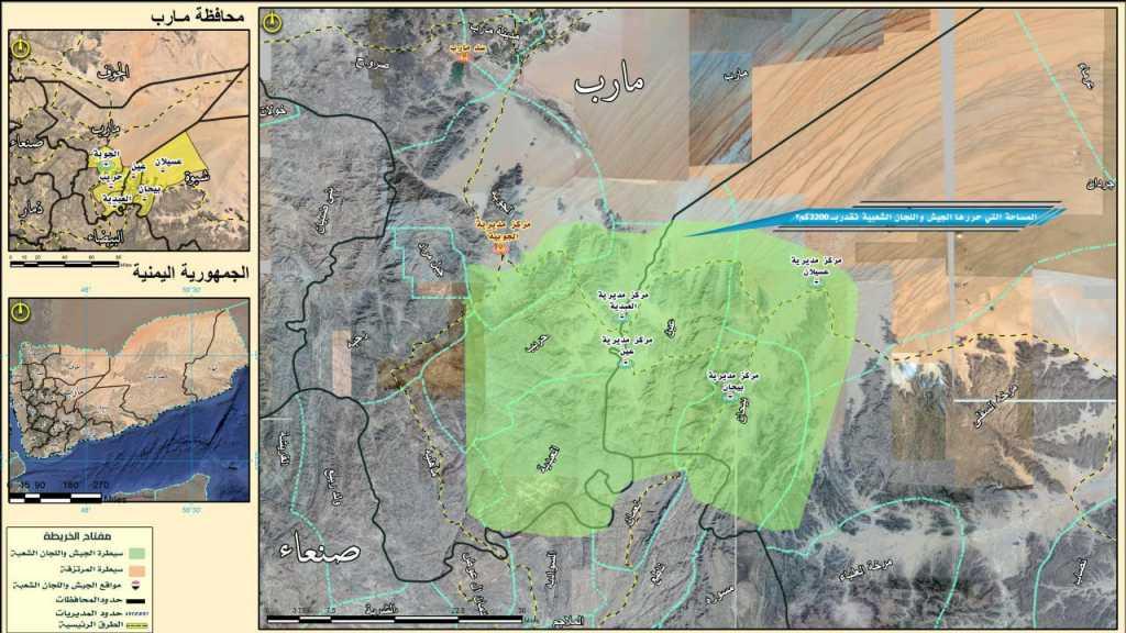 القوات المسحلة اليمنية تعلن تحرير 3200 كم مربع في محافظتي مأرب وشبو